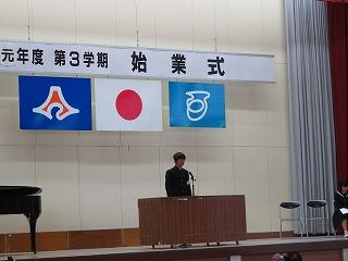 1月7日(火) 始業式